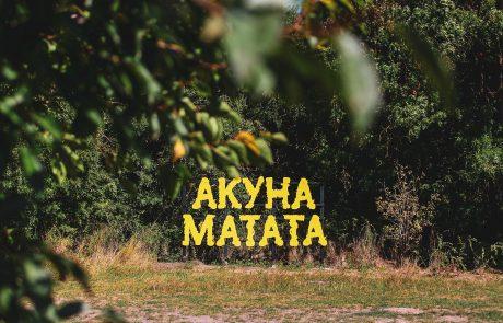 Акуна Матата Одесса